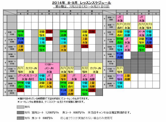 8 9月プログラム