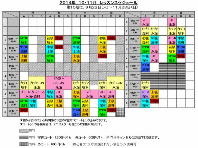 10 11月プログラム